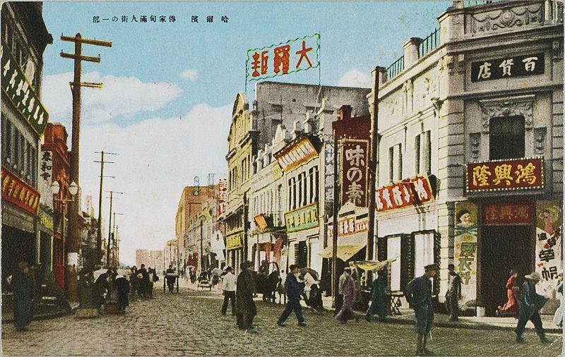 Stara pocztówka przedstawiająca ulice Harbinu w latach trzydziestych